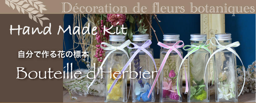 ドライフラワー ハーバリウム/契約農園で育てた無農薬の国産ドライフラワーを閉じ込めたオーガニックな花飾り