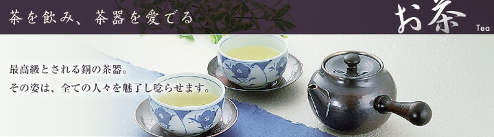 茶を飲み、茶器を愛でる「お茶」