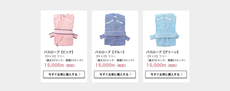 バスローブ【ピンク】