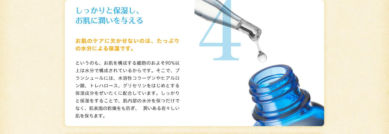 4:しっかりと保湿し、お肌に潤いを与える