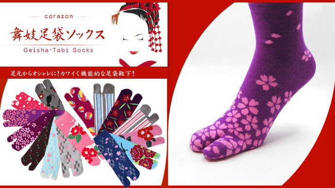 コラゾン 舞妓足袋ソックス Geisha Tabi Socks