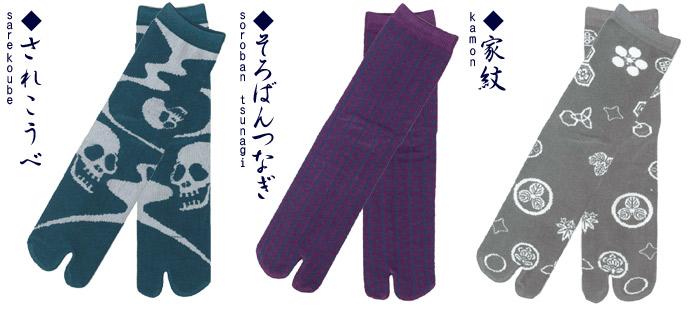 コラゾン 侍足袋ソックス Samurai Tabi Socks