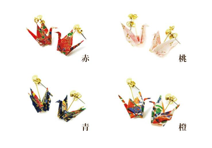 折紙ピアス 折鶴 色柄