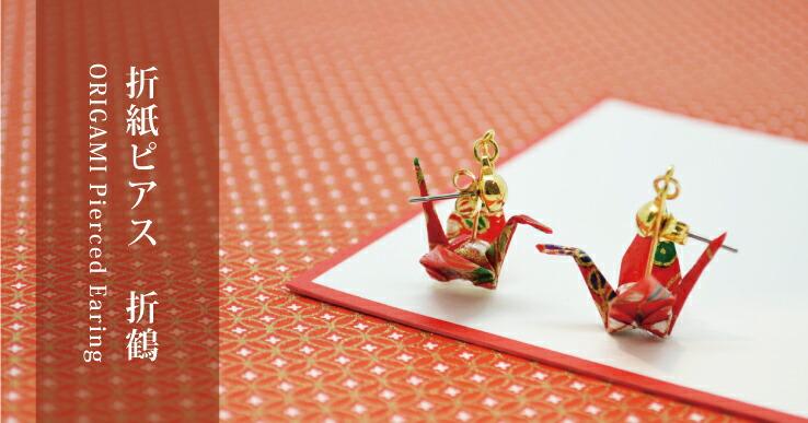 折紙ピアス 折鶴