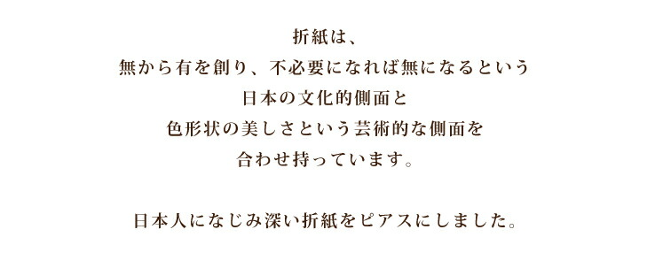 折紙ピアス 説明