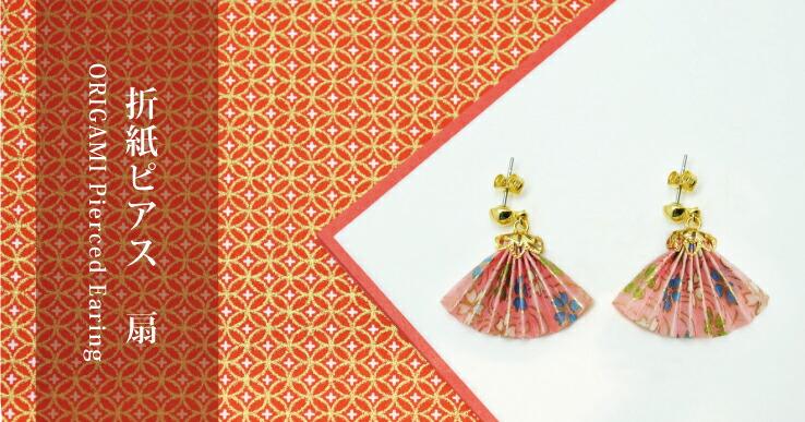 折紙ピアス 扇