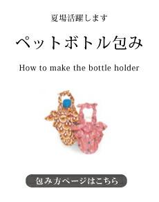 風呂敷で簡単!おしゃれな「ペットボトル包み」の …