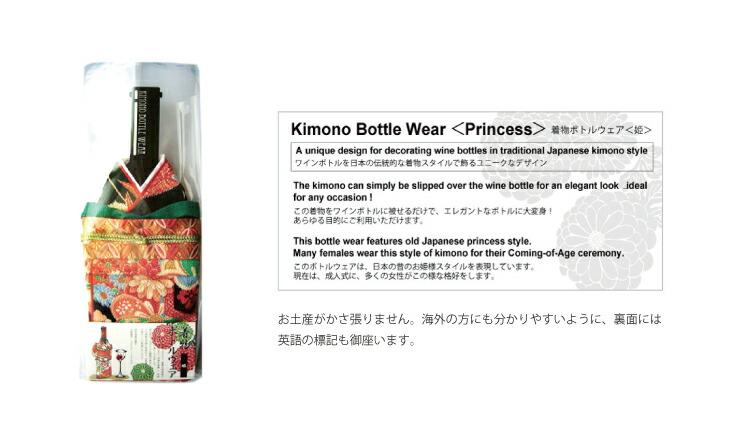 和の蔵 着物ボトルウェア お太鼓帯 桜 パッケージ説明