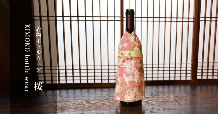 和の蔵 着物ボトルウェア お太鼓帯 桜