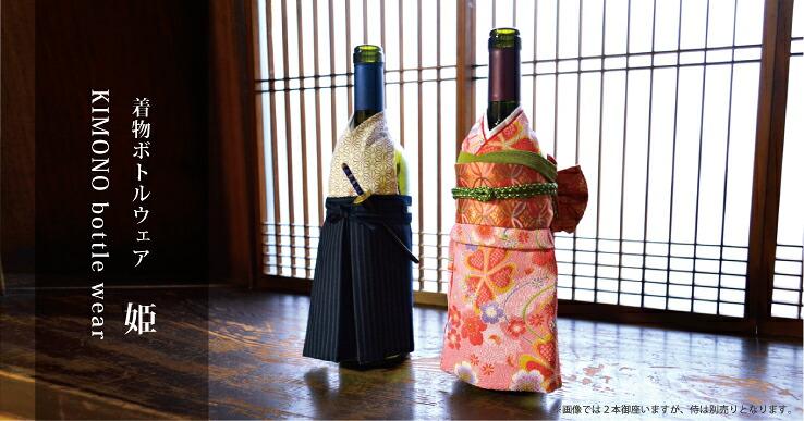 和の蔵 着物ボトルウェア 姫