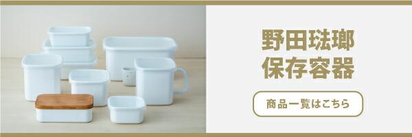 野田琺瑯 バターケース 200g用 ホワイトシリーズ 保存容器  BT-200 シンプル おしゃれ 木製蓋 天然木 サクラ ほうろう ホーロー 白 キッチン