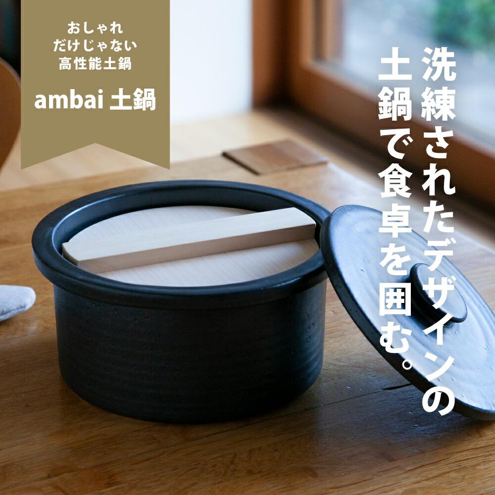 ambai 土鍋 白 鍋 3合炊き 6号 1人用 2人用 おしゃれ ご飯 IH 直火 炊飯 おひつ 北欧 モダン かわいい 大人 シンプル  日本製 木 さわら 木曽さわら 木製 木蓋  煮物 煮込み