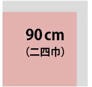 90cm(二四巾)