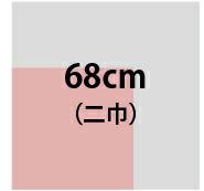 68cm(二巾)