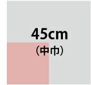 45cm(中巾)
