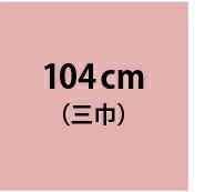 104cm(三巾)