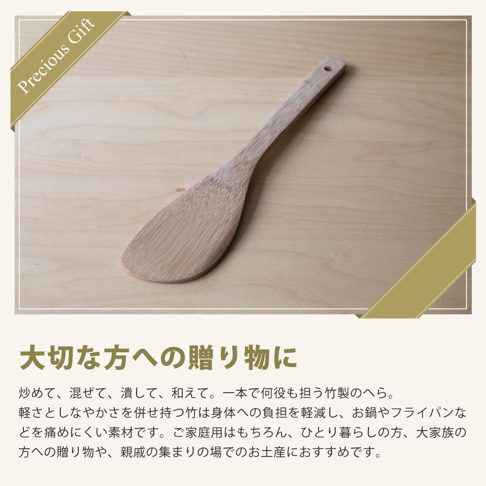 竹製 すす竹調理へら 30cm 調理べら 日本製 木製 天然竹 ターナー フライ返し 炒め物 和え物 混ぜる 調理ベラ 調理ヘラ