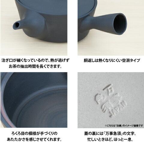 急須 Sencha 320cc 黒練 萬古焼 おしゃれ 日本製 レトロ 伝統工芸 �b器 半磁器 シンプル 万古焼 お茶 来客用 和食器 おすすめ まろやか 北欧 セット 南景製陶園