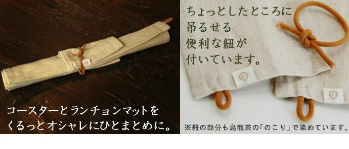KURAKIN 「のこり染」ランチョンマット・コースター(linen) のこり染/天然染料/オーガニック/ナチュラル/エコ/エシカル