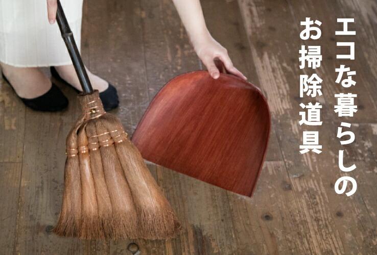 エコな暮らしのお掃除道具