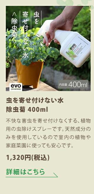 虫を寄せ付けない水 除虫菊400ml