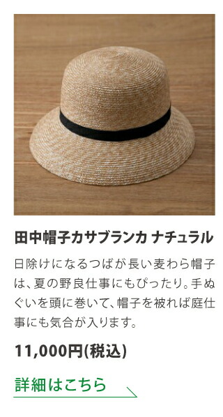 田中帽子カサブンランカ ナチュラル