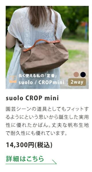 suolo CROP mini