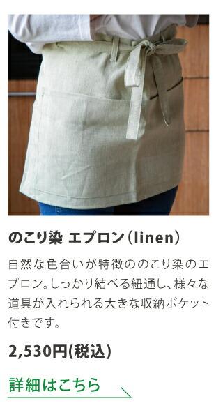 のこり染エプロン(linen)