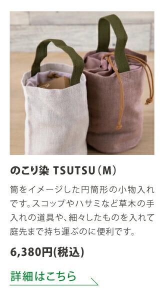 のこり染 TSUTSU(M)