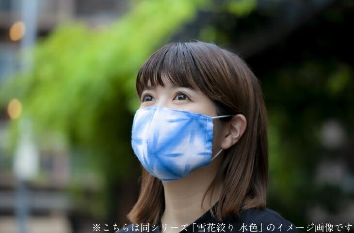マスク 保湿 有松絞り 伝統工芸 知多木綿 紺