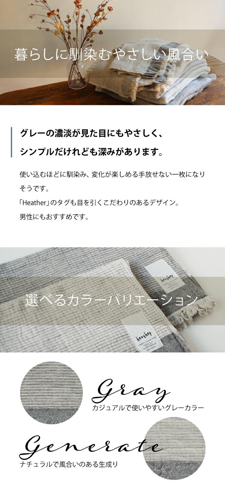 天衣無縫 ヘザーボーダー ウォッシュタオル 32×36cm 日本製 オーガニックコットン ガーゼ パイル ハンドタオル ミニタオル ナチュラル グレー 生成り 北欧 おしゃれ ギフト プレゼント プチギフト 贈答品 お返し