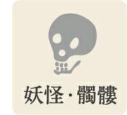 妖怪・髑髏カテゴリー