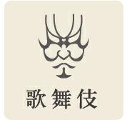 歌舞伎カテゴリー