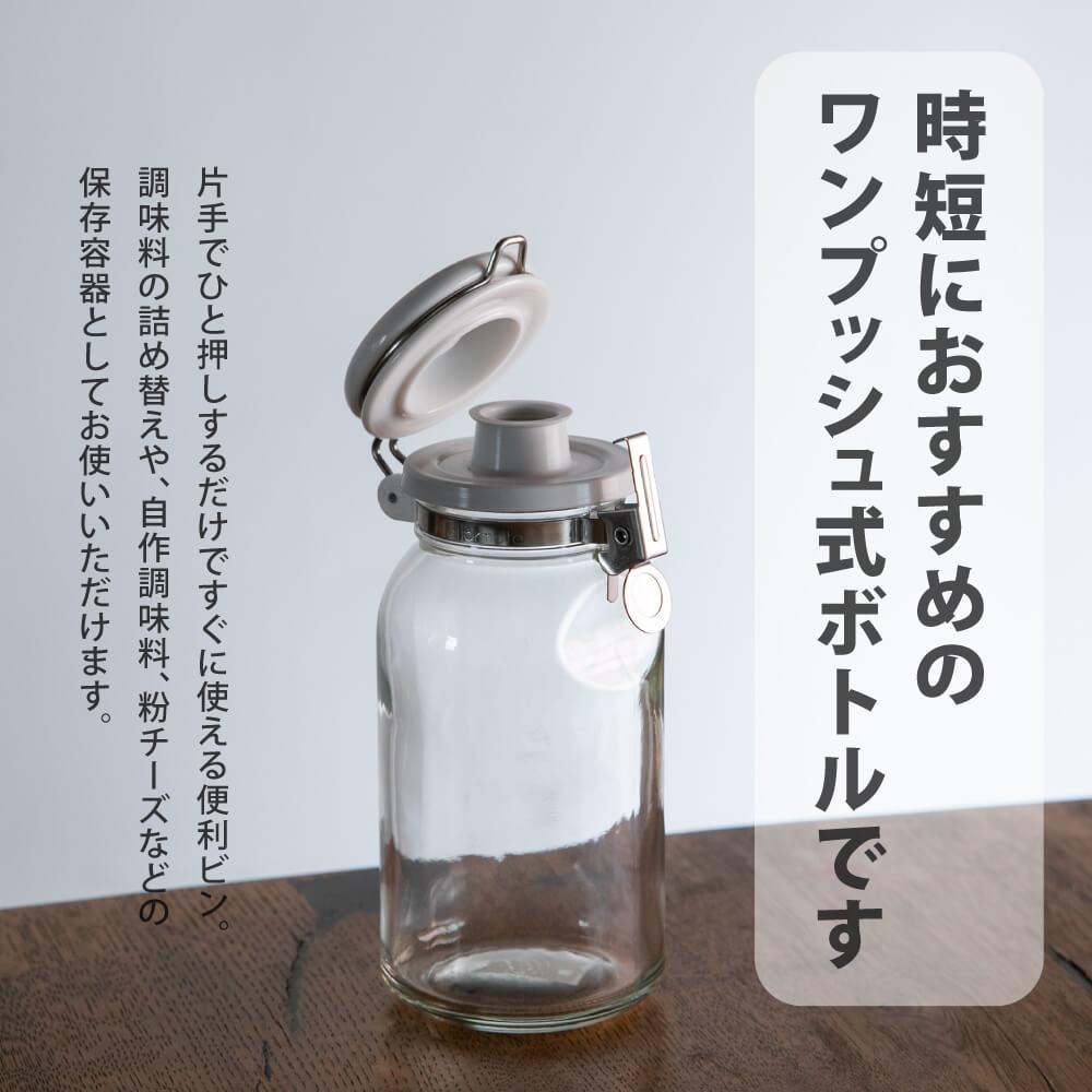 星硝 セラーメイト ワンプッシュ便利ビン 300ml 密封ボトル ガラス ボトル 保存容器 密閉 瓶 ビン Cellarmate 調味料入れ 調味料 調味料ボトル 醤油入れ ドレッシングボトル ソース入れ