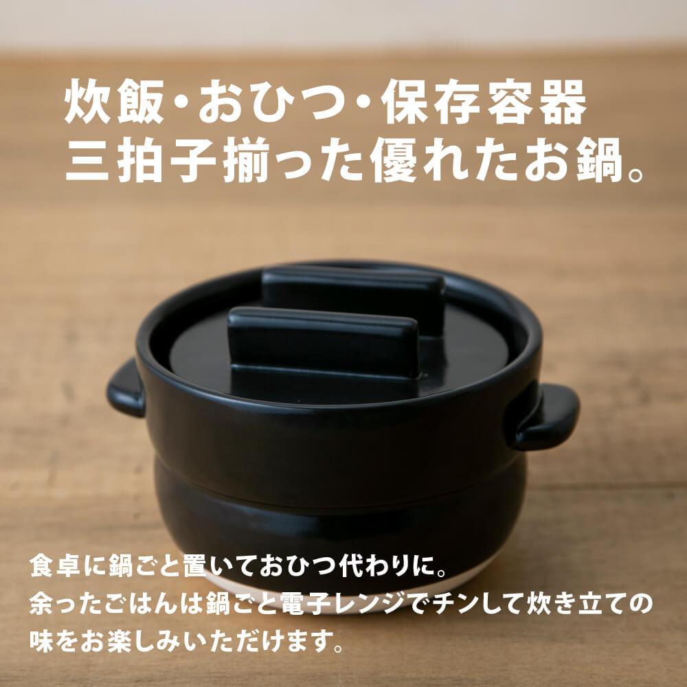 かもしか道具店 ごはんの鍋 1合  日本製 調理器具 おひつ 保存器 器 1合炊き 萬古焼 土鍋 直火用 電子レンジ対応 食洗機対応 オーブン対応 白 黒  父の日