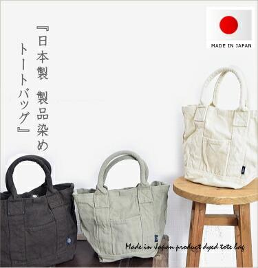 日本製コットンバッグ
