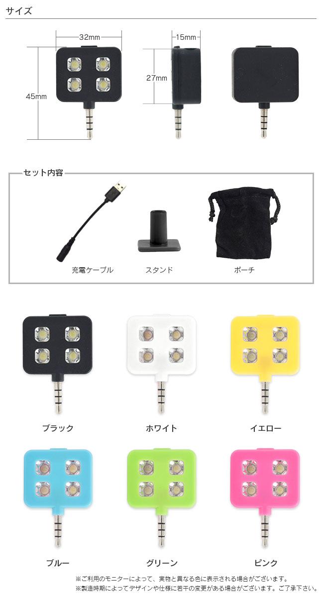 セルカライト,セルカ,ライト,自撮りライト,自分撮り,じどり,セルフィー,スマホ,スマートフォン,タブレット,iPhone.LED,照明,フラッシュ