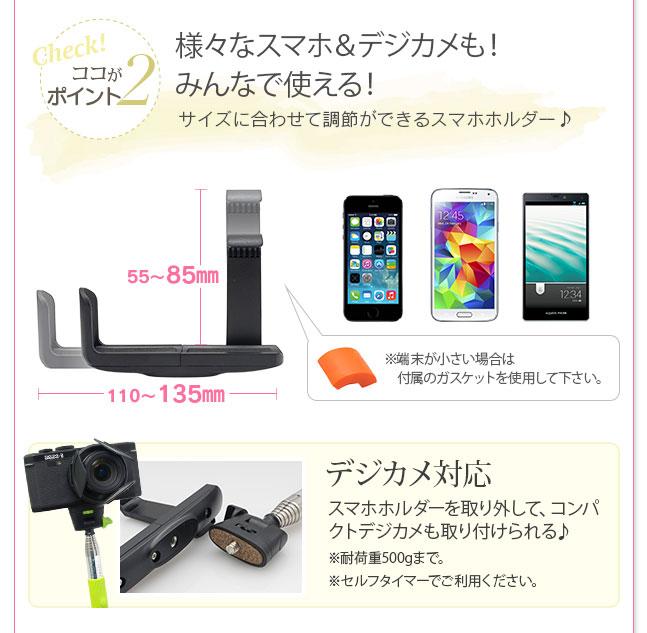 A Bluetooth セルカ棒