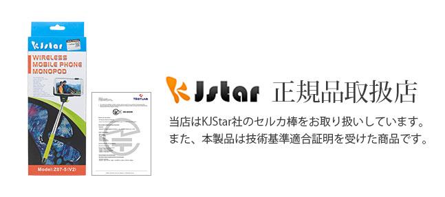 KJStar社製 正規品取扱店