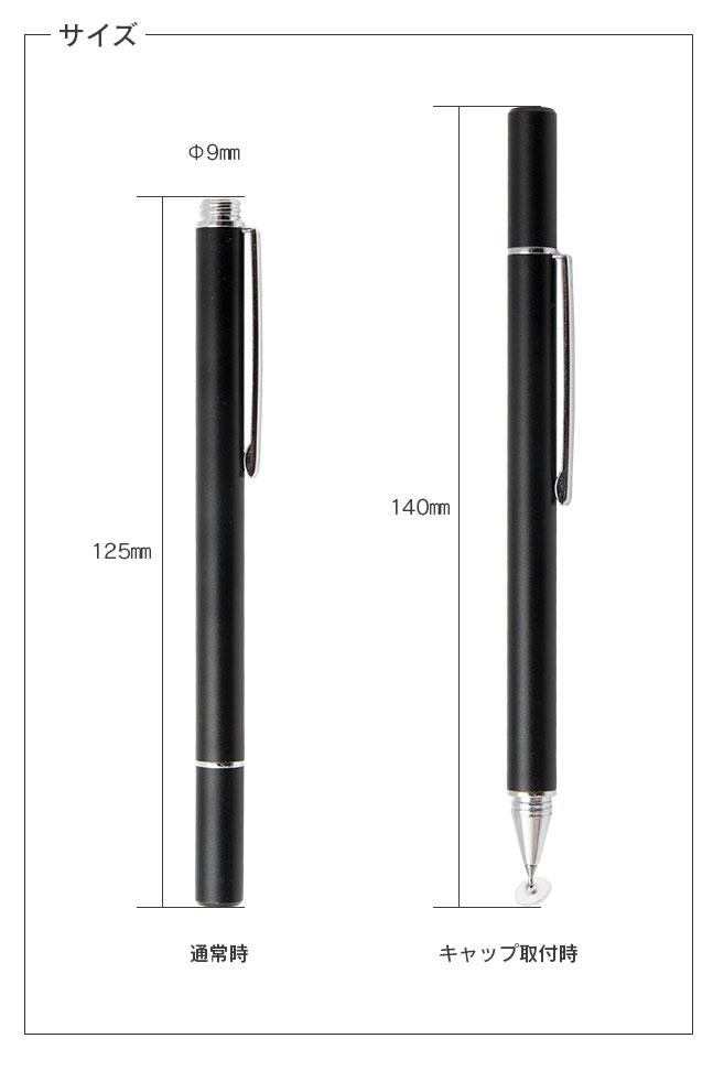 タッチペン サイズ