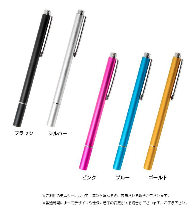 スタイラスペン,タッチペン,細い,極細,スマートフォン,タブレット,アプリ,ゲーム,イラスト,お絵かき,アプリ,手書き,手書き入力