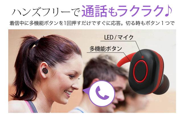 Bluetooth,ブルートゥース,イヤホン,ヘッドセット,マイク,スカイプ,片耳,通話,ハンズフリー,軽量,小型