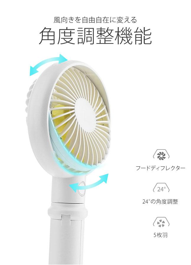 手持ち扇風機,手持ち,扇風機,ハンディファン,ハンディーファン,充電式,USB,小型,卓上,モバイルファン,長時間,大容量,長持ち