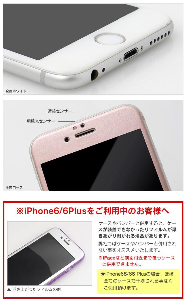 全面保護ガラスフィルム iPhone6注意