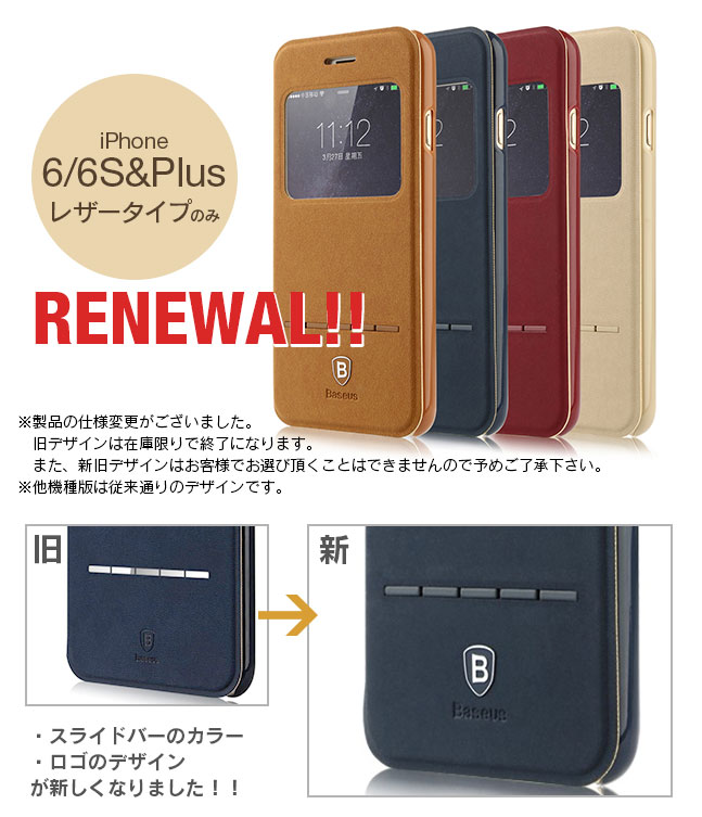 iPhone6,iphone5,6plus,iphoneケース,カバー,手帳型,手帳,レザーケース,小窓,閉じたまま,スタンド,フリップケース