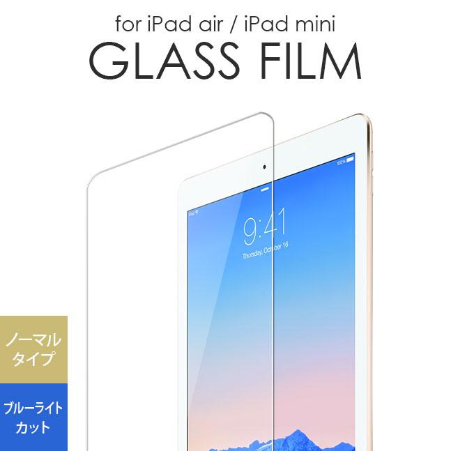 ガラスフィルム,保護フィルム,ipadmini,ipad,mini,ipadmini3,強化ガラス,9h,0.2mm,薄い,薄型,スリム,ラウンドエッジ加工,ラウンドカット,アイパッド,アイパッドミニ,