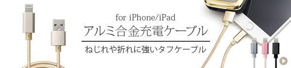 iPhone/iPadの充電に。アルミ合金メッシュケーブル