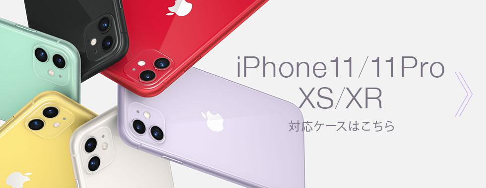 iPhoneX/XS用ケース