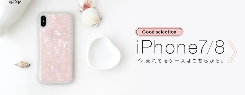 iPhone7/8用ケース