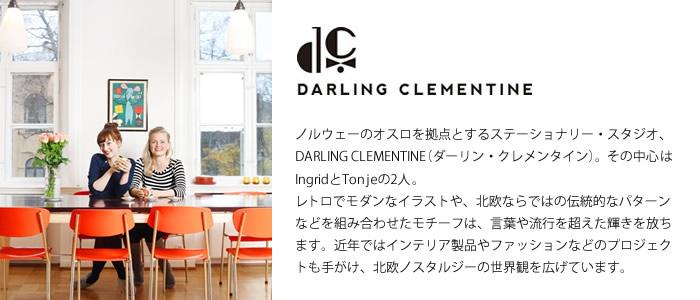 ブランド紹介:DARLING CLEMENTINE(ダーリン・クレメンタイン)